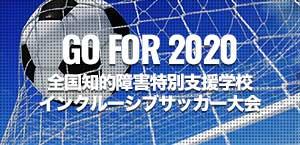 全国知的障害特別支援学校インクルーシブサッカー大会