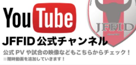 Youtube JFFID公式チャンネル