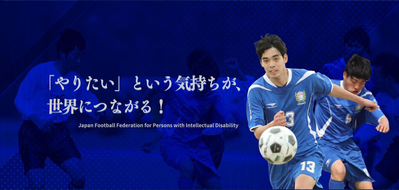 日本知的障がい者サッカー連盟-JFFID